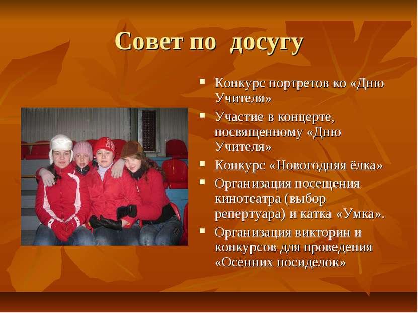 Совет по досугу Конкурс портретов ко «Дню Учителя» Участие в концерте, посвящ...