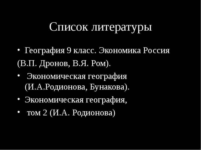 Список литературы География 9 класс. Экономика Россия (В.П. Дронов, В.Я. Ром)...