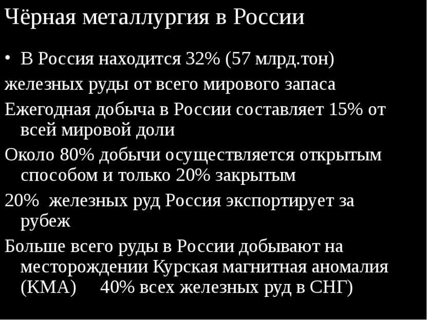 Чёрная металлургия в России В Россия находится 32% (57 млрд.тон) железных руд...
