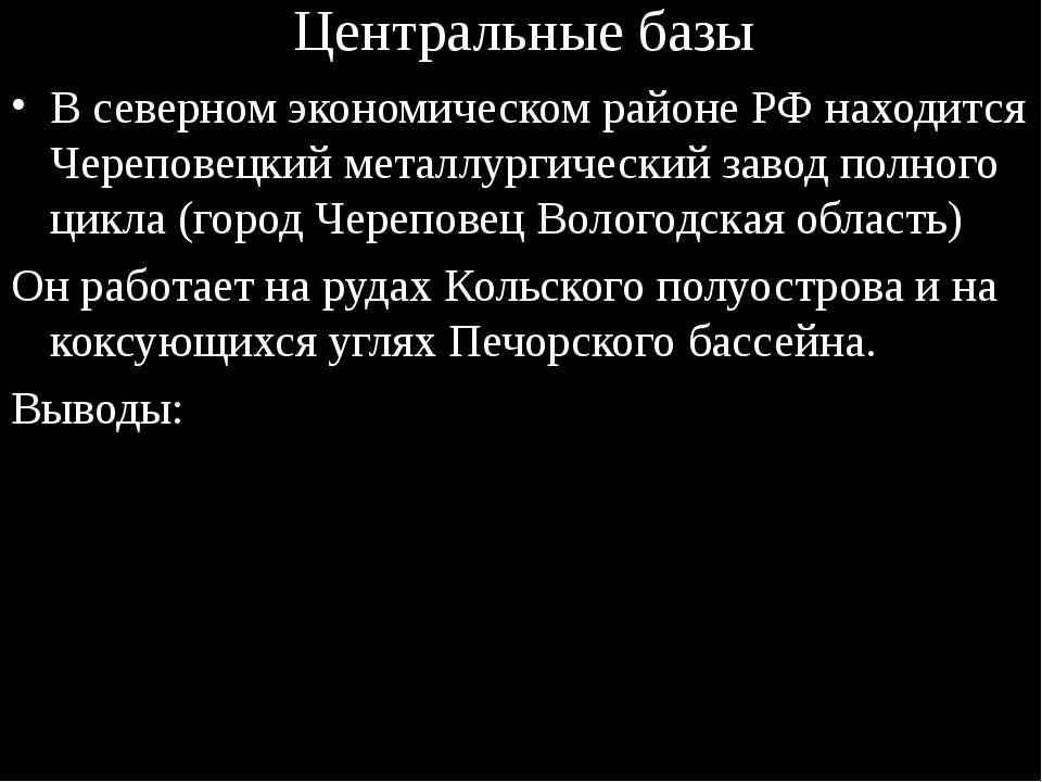 Центральные базы В северном экономическом районе РФ находится Череповецкий ме...