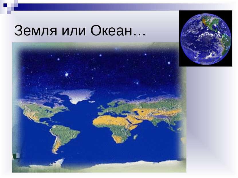 Земля или Океан…