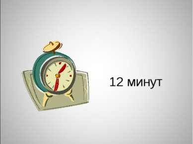 Подготовительная часть урока 12 минут