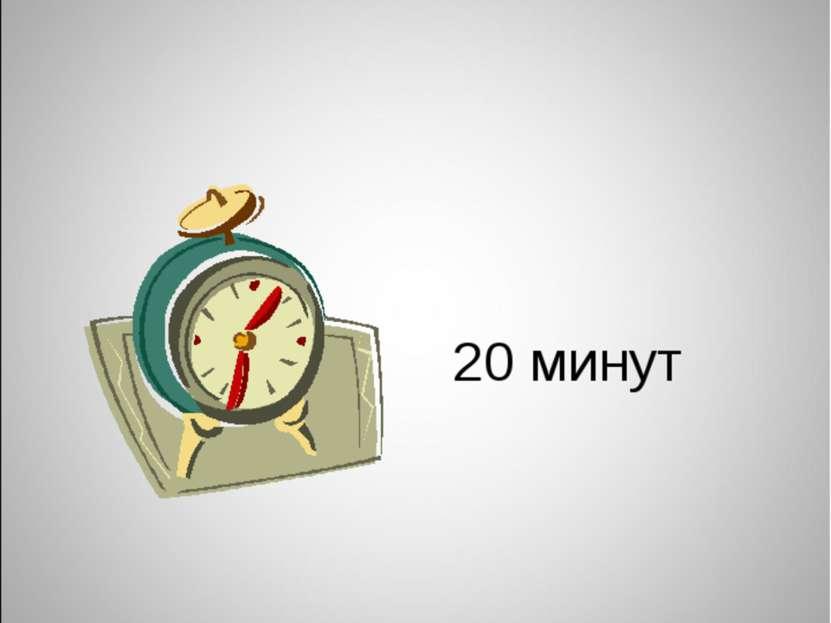 Основная часть урока 20 минут