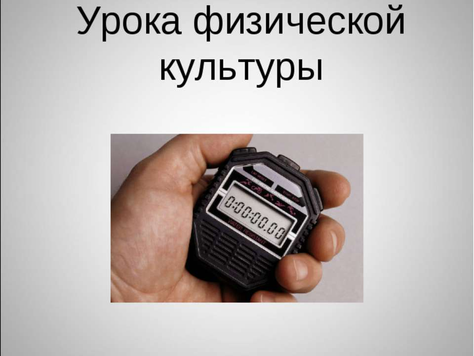 Презентация Урока физической культуры 27.10.2011 Санкт-Петербург