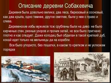Описание деревни Собакевича Деревня была довольно велика; два леса, березовый...