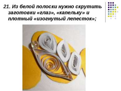 21. Из белой полоски нужно скрутить заготовки «глаз», «капельку» и плотный «и...
