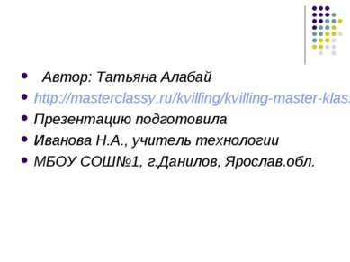 Автор: Татьяна Алабай http://masterclassy.ru/kvilling/kvilling-master-klass/6...