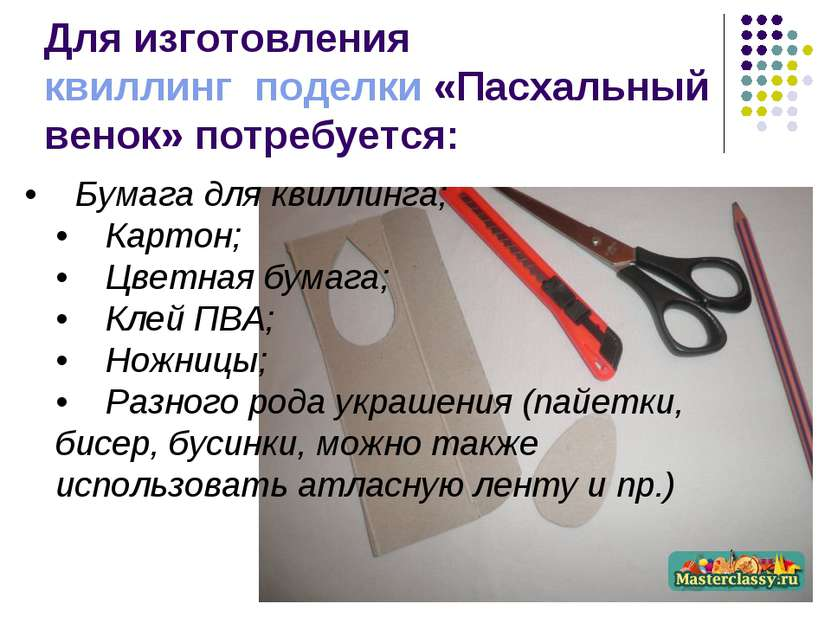 Для изготовления квиллинг поделки «Пасхальный венок» потребуется: • Бумаг...