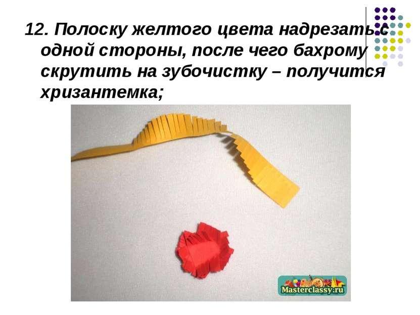 12. Полоску желтого цвета надрезать с одной стороны, после чего бахрому скрут...