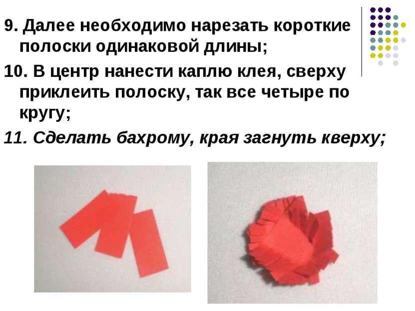 9. Далее необходимо нарезать короткие полоски одинаковой длины; 10. В центр н...
