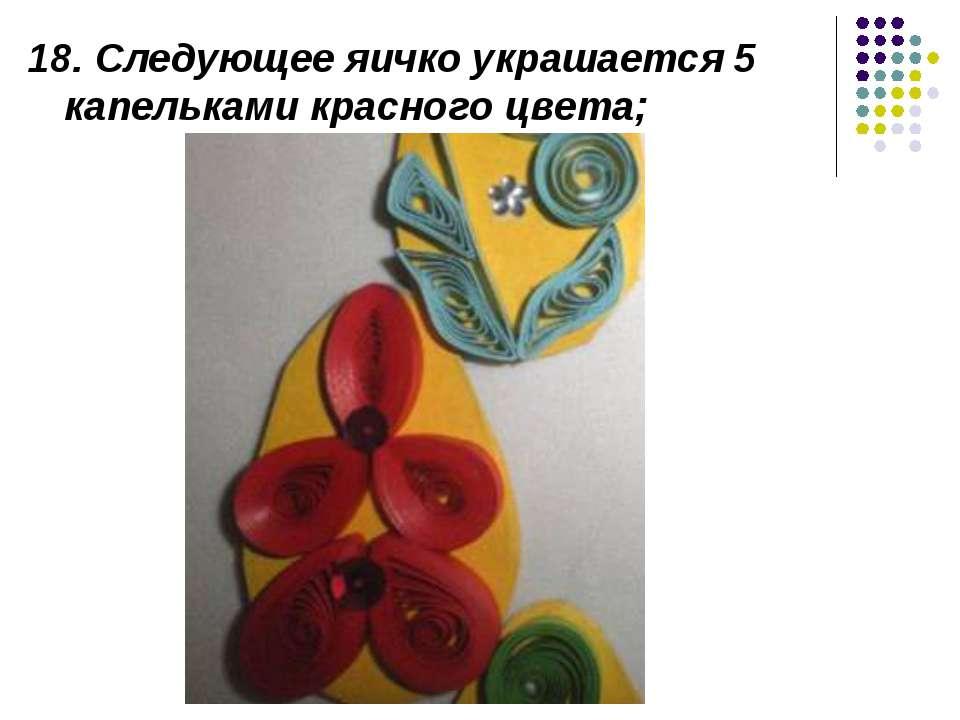 18. Следующее яичко украшается 5 капельками красного цвета;