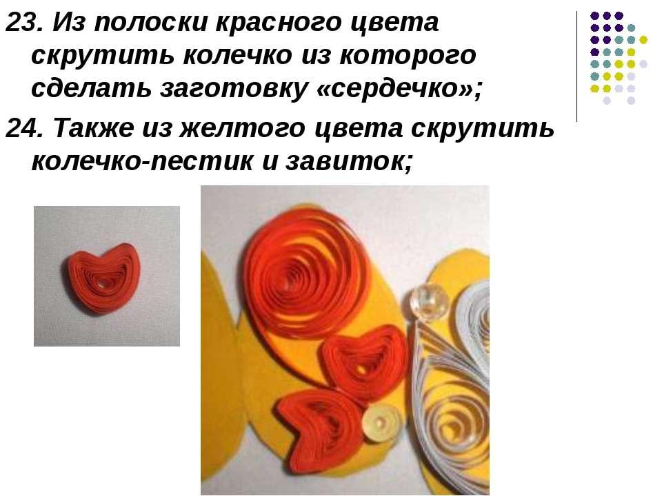 23. Из полоски красного цвета скрутить колечко из которого сделать заготовку ...