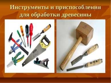 Инструменты и приспособления для обработки древесины