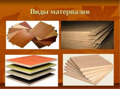 Виды материалов
