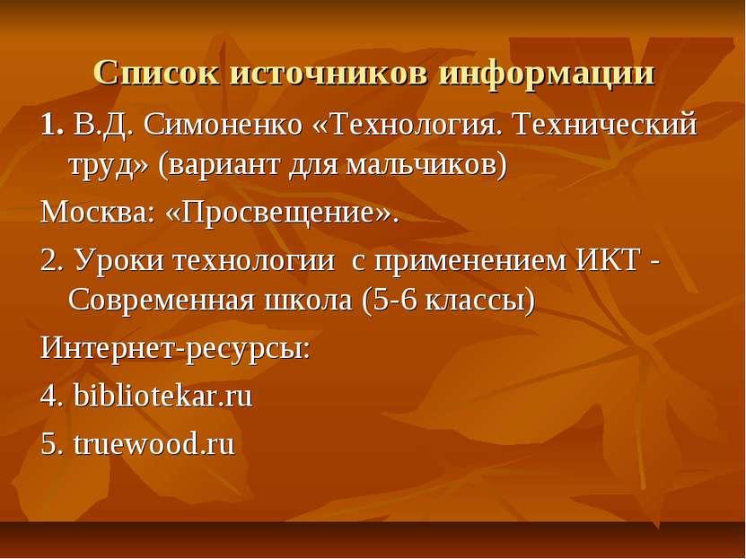 Список источников информации 1. В.Д. Симоненко «Технология. Технический труд»...