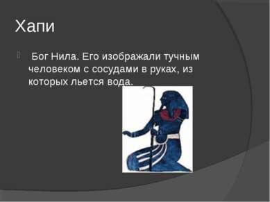 Хапи Бог Нила. Его изображали тучным человеком с сосудами в руках, из которы...