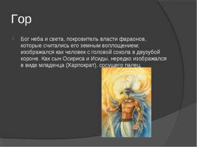 Гор Бог неба и света, покровитель власти фараонов, которые считались его земн...