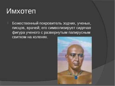 Имхотеп Божественный покровитель зодчих, ученых, писцов, врачей; его символиз...