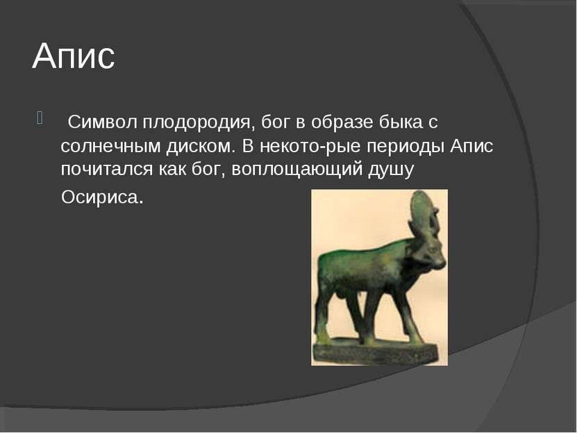 Апис Символ плодородия, бог в образе быка с солнечным диском. В некото рые п...