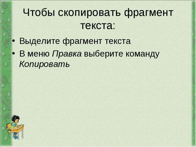 Чтобы скопировать фрагмент текста: Выделите фрагмент текста В меню Правка выб...