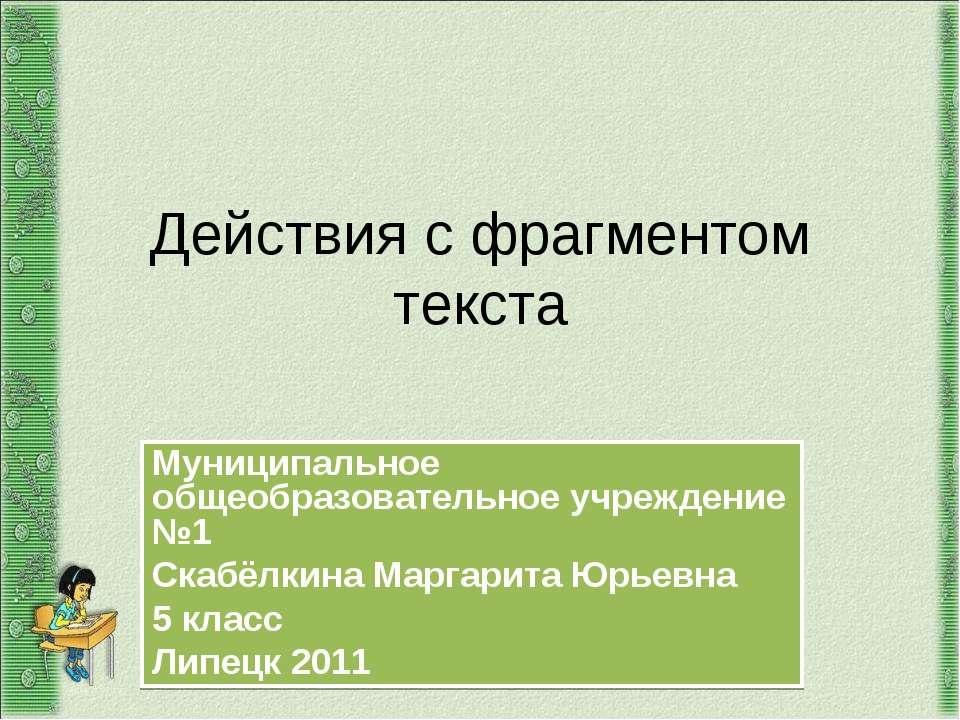 Действия с фрагментом текста Муниципальное общеобразовательное учреждение №1 ...