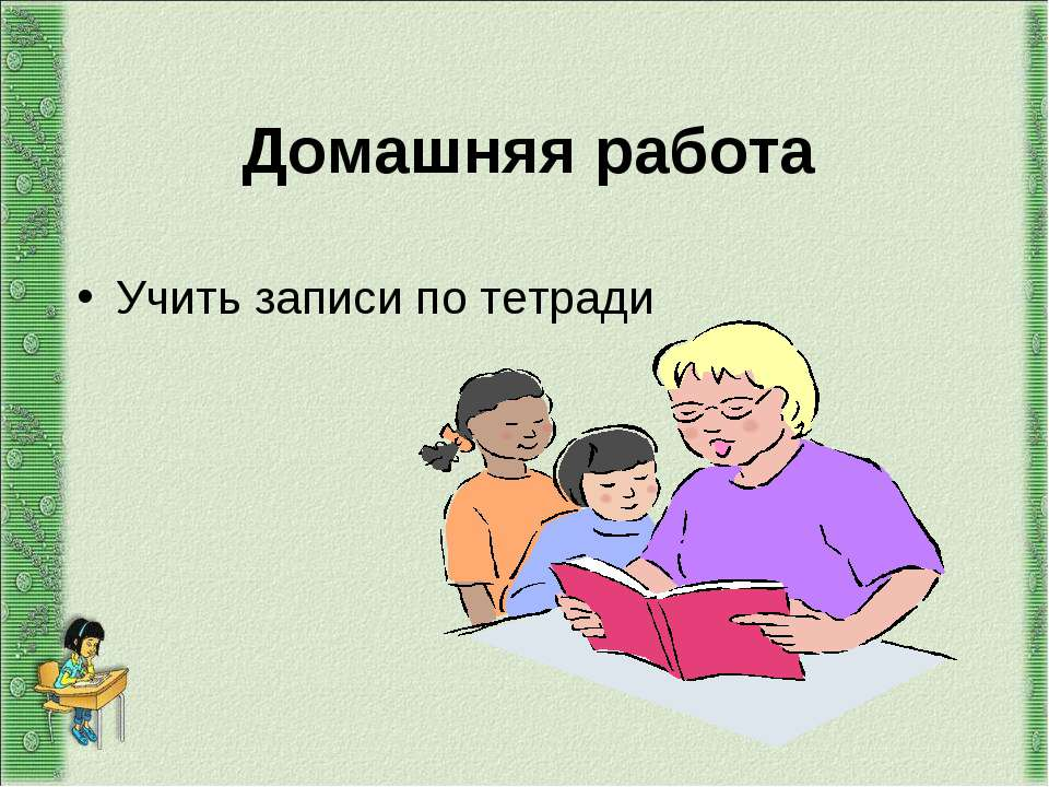 Домашняя работа Учить записи по тетради