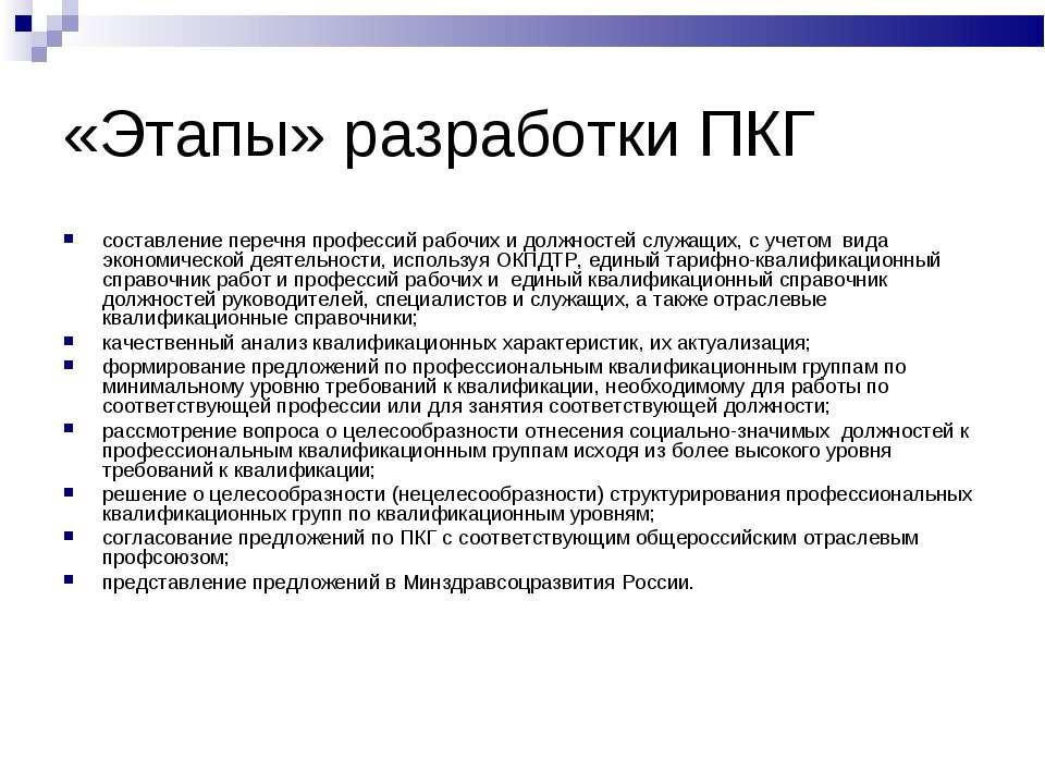 «Этапы» разработки ПКГ составление перечня профессий рабочих и должностей слу...