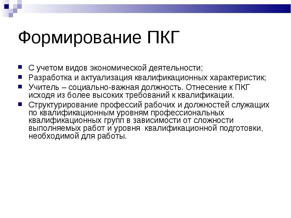 Формирование ПКГ С учетом видов экономической деятельности; Разработка и акту...