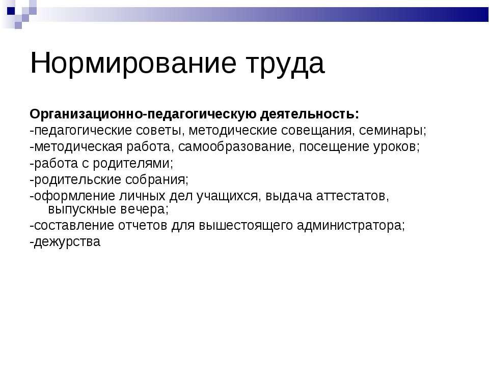 Нормирование труда Организационно-педагогическую деятельность: -педагогически...