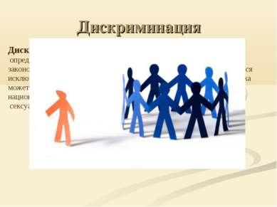 Дискриминация Дискриминация — ограничение прав и обязанностей человека по оп...