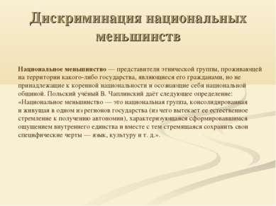 Дискриминация национальных меньшинств Национальное меньшинство— представител...