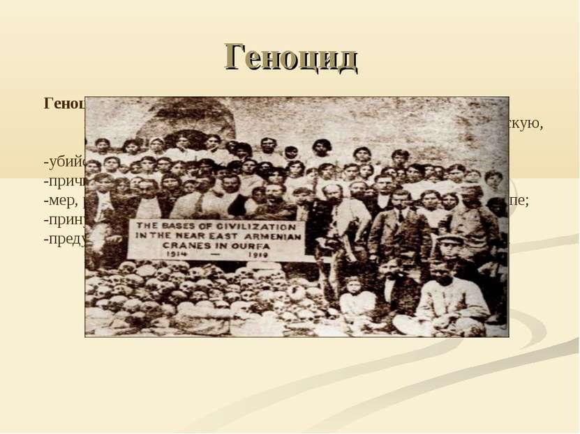 Геноцид Геноцид — действия, совершаемые с намерением уничтожить, полностью ил...