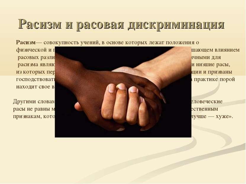 Расизм и расовая дискриминация Расизм— совокупность учений, в основе которых ...