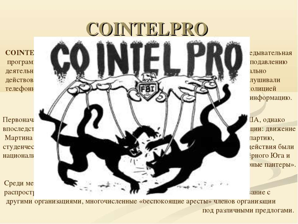 COINTELPRO COINTELPRO (КОИНТЕЛПРО, Counter Intelligence Program, «контрразвед...
