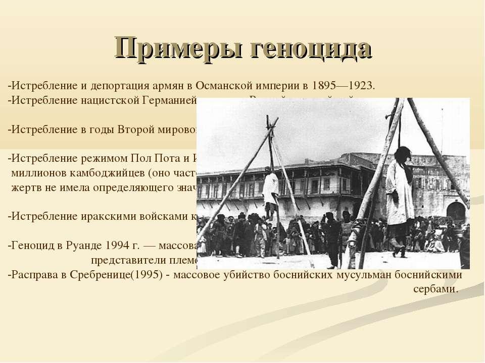 Примеры геноцида -Истребление и депортация армян в Османской империи в 1895—1...