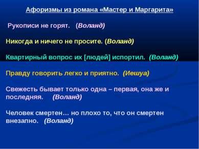 Афоризмы из романа «Мастер и Маргарита» Рукописи не горят. (Воланд) Никогда и...