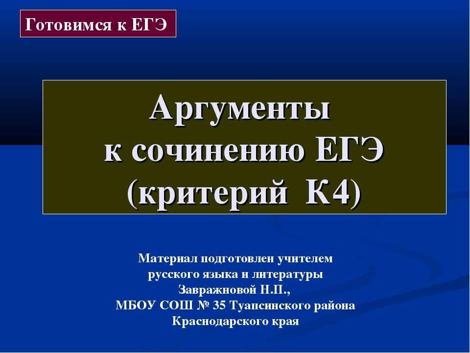 Аргументы к сочинению ЕГЭ (критерий К4) Материал подготовлен учителем русског...