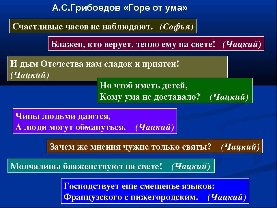 А.С.Грибоедов «Горе от ума» Счастливые часов не наблюдают. (Софья) Блажен, кт...