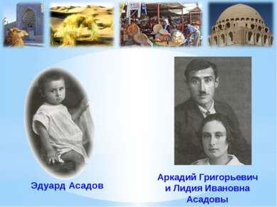 Эдуард Асадов Аркадий Григорьевич и Лидия Ивановна Асадовы