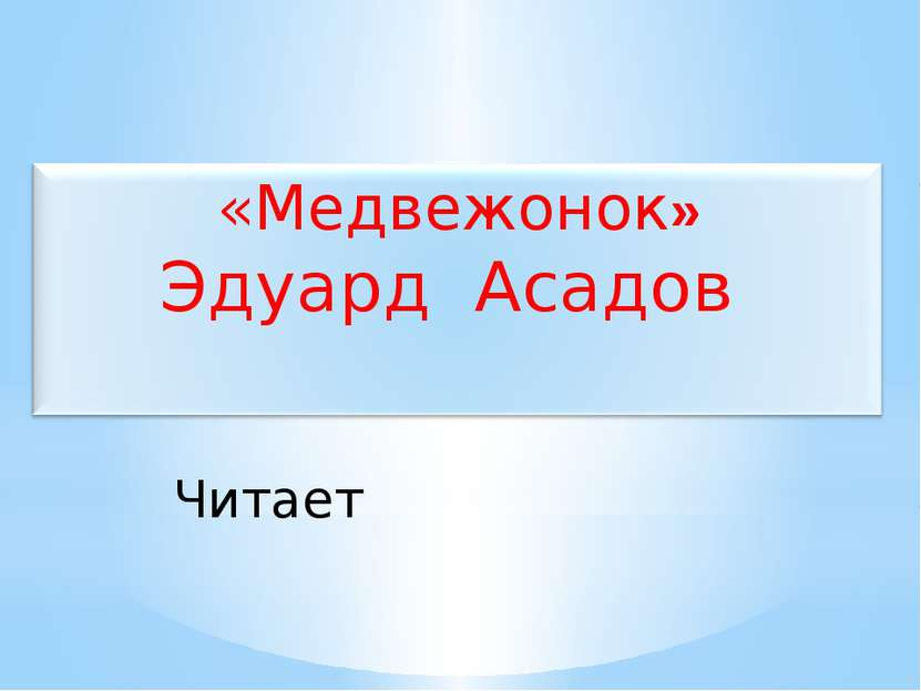 Читает «Медвежонок» Эдуард Асадов