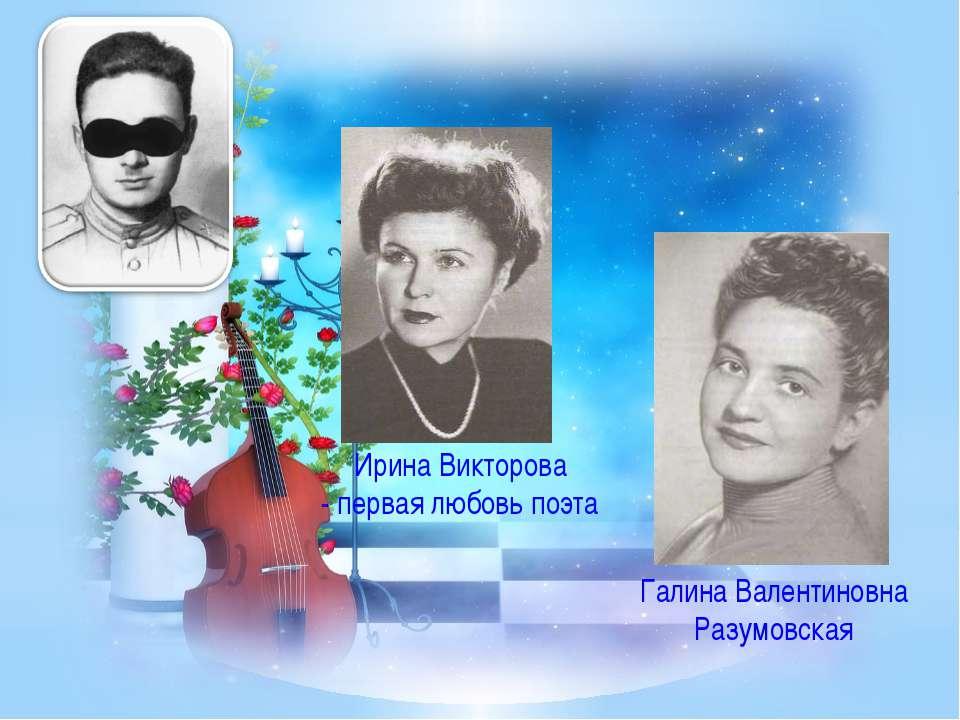 Ирина Викторова - первая любовь поэта Галина Валентиновна Разумовская