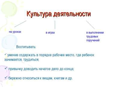 Культура деятельности на уроках в играх в выполнении трудовых поручений Воспи...