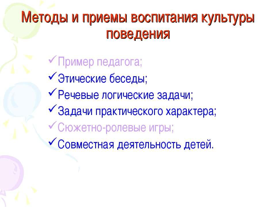Методы и приемы воспитания культуры поведения Пример педагога; Этические бесе...