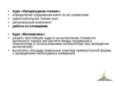 Курс «Литературное чтение»:  определение содержания книги по её элементам;...