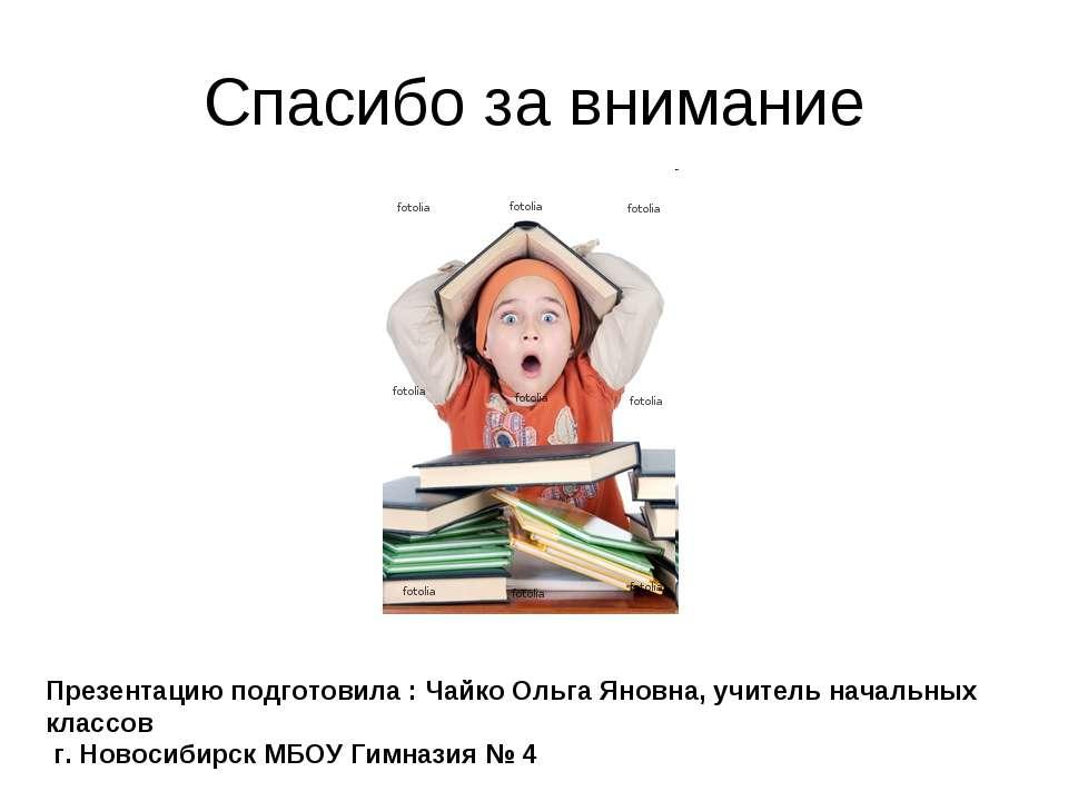 Спасибо за внимание Презентацию подготовила : Чайко Ольга Яновна, учитель нач...
