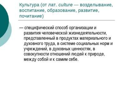 Культура (от лат. culture — возделывание, воспитание, образование, развитие, ...