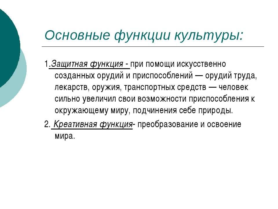Основные функции культуры: 1.Защитная функция - при помощи искусственно созда...