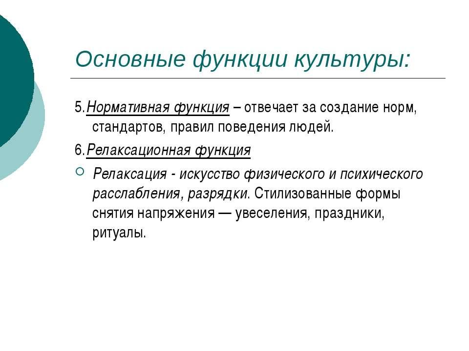 Основные функции культуры: 5.Нормативная функция – отвечает за создание норм,...
