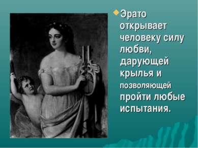 Эрато открывает человеку силу любви, дарующей крылья и позволяющей пройти люб...
