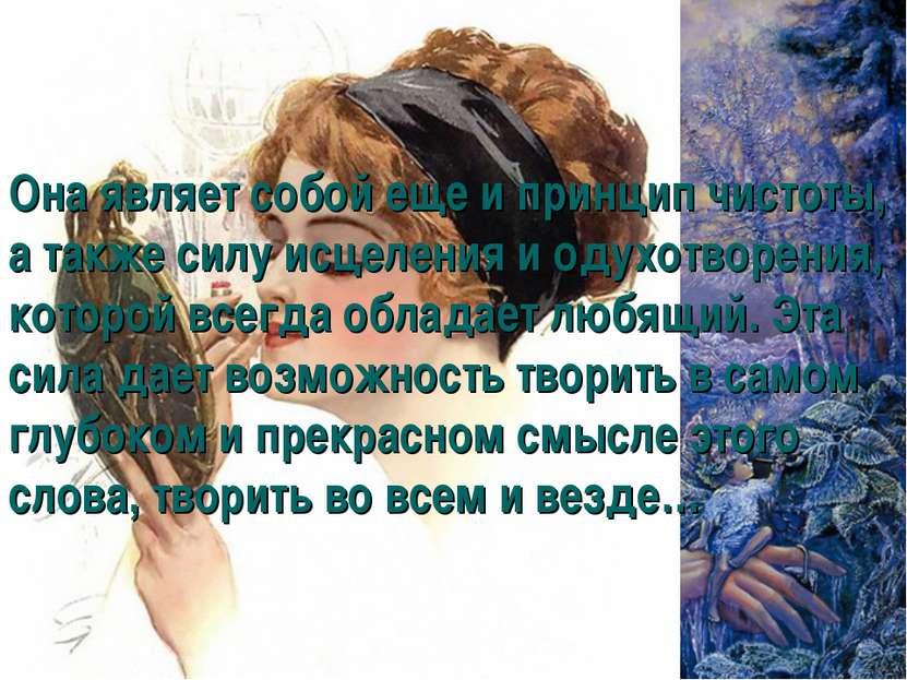 Она являет собой еще и принцип чистоты, а также силу исцеления и одухотворени...